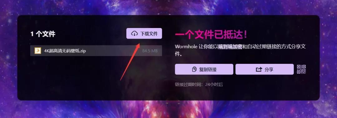 610a13f95132923bf896e6ea 新的文件传输工具,无需注册登录直接就能使用--WormHole