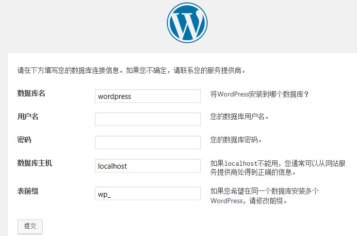安装WordPress前需要提前建立数据库吗?