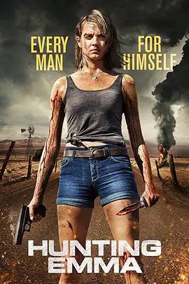 猎杀艾玛 电影海报