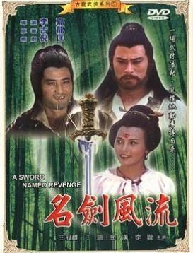 名剑风流海报