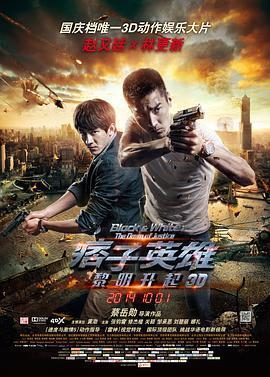 痞子英雄2:黎明升起 电影海报