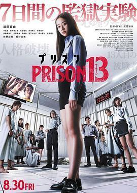监狱13海报