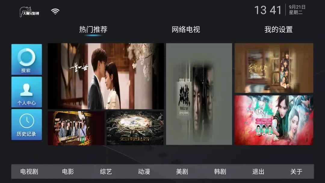 完全免费的盒子端视频观影软件--大师兄tv