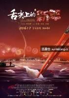 舌尖上的中国大电影