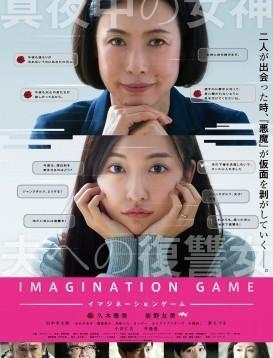 幻想游戏海报