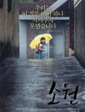 素媛 电影海报