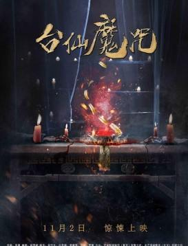 台仙魔咒海报