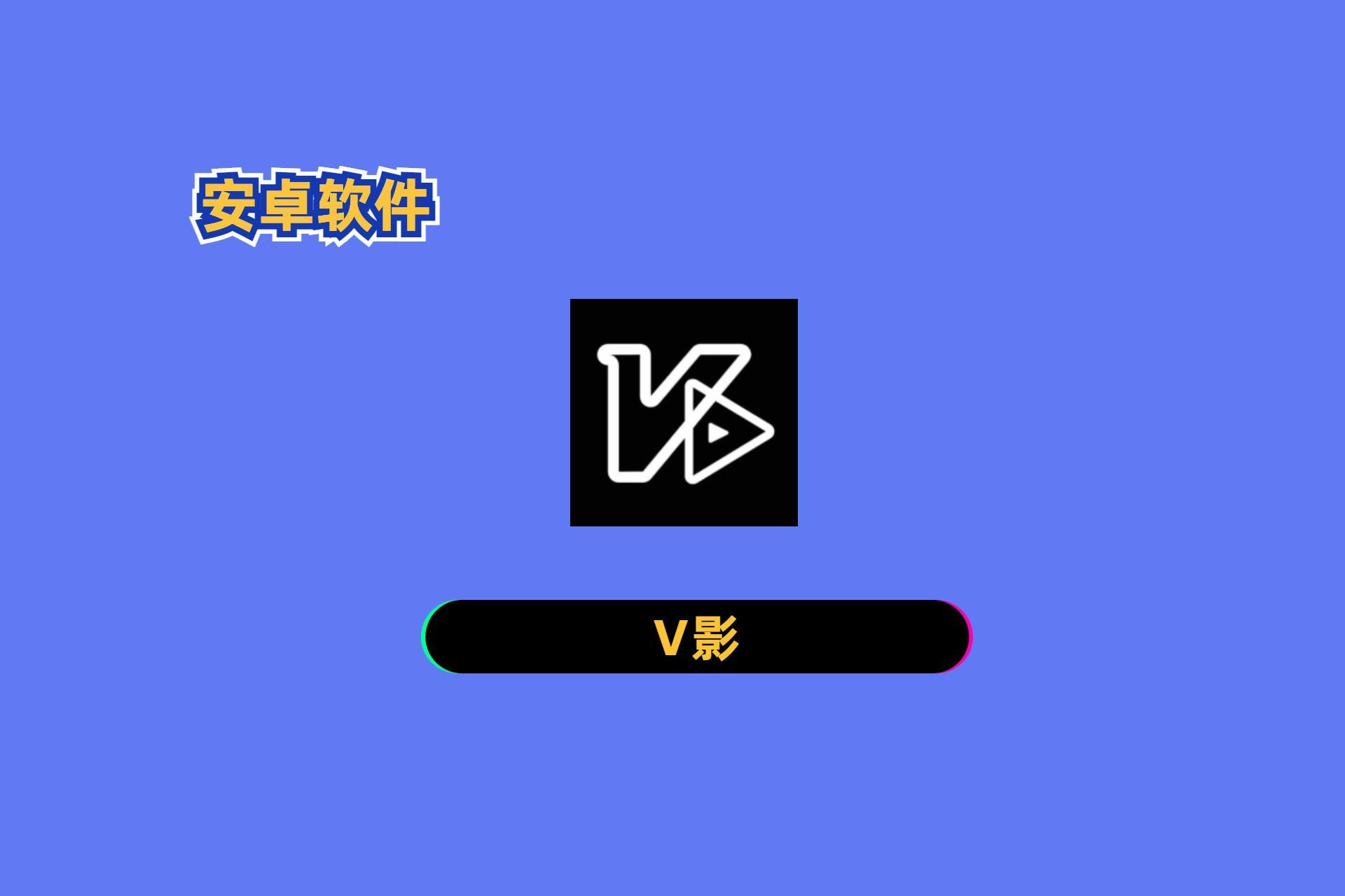 一款手机上超级棒的影视软件:V影