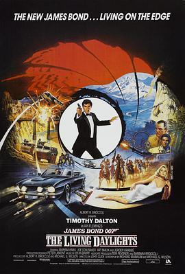 007之黎明生机 电影海报