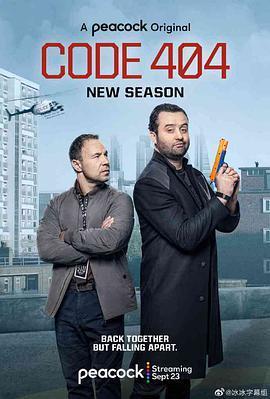 宕机警察 第二季海报剧照
