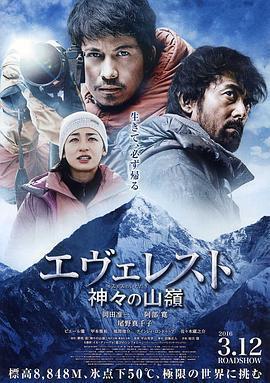珠峰:神之山岭 电影海报