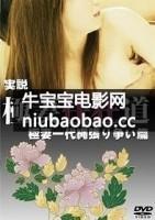 极道之妻 縄張り争い篇海报