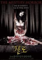 大提琴:洪美珠一家杀人事件海报
