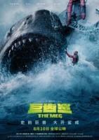 巨齿鲨[BD]