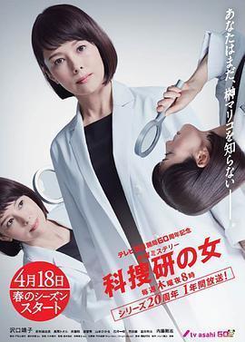 科搜研之女第19季海报