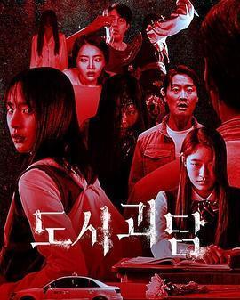 韩国都市怪谈海报