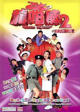 龙咁威2海报