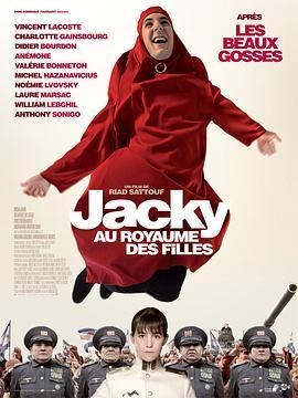 女儿国的杰基 电影海报