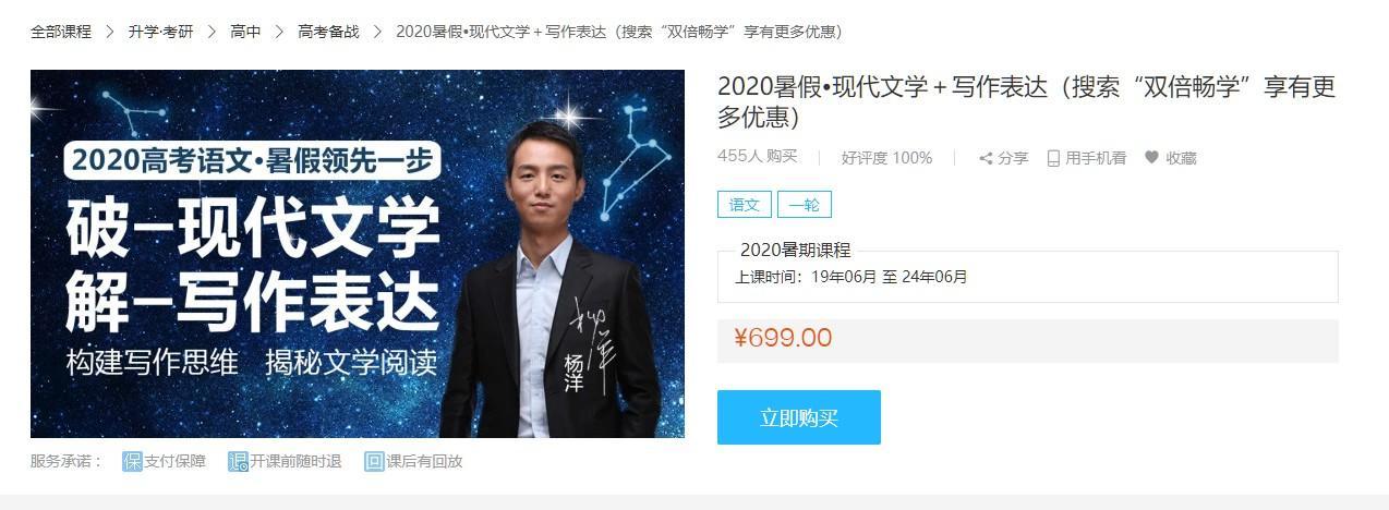 2021杨洋高考语文网课百度云资源