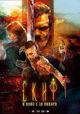塞西亚:复仇之剑海报
