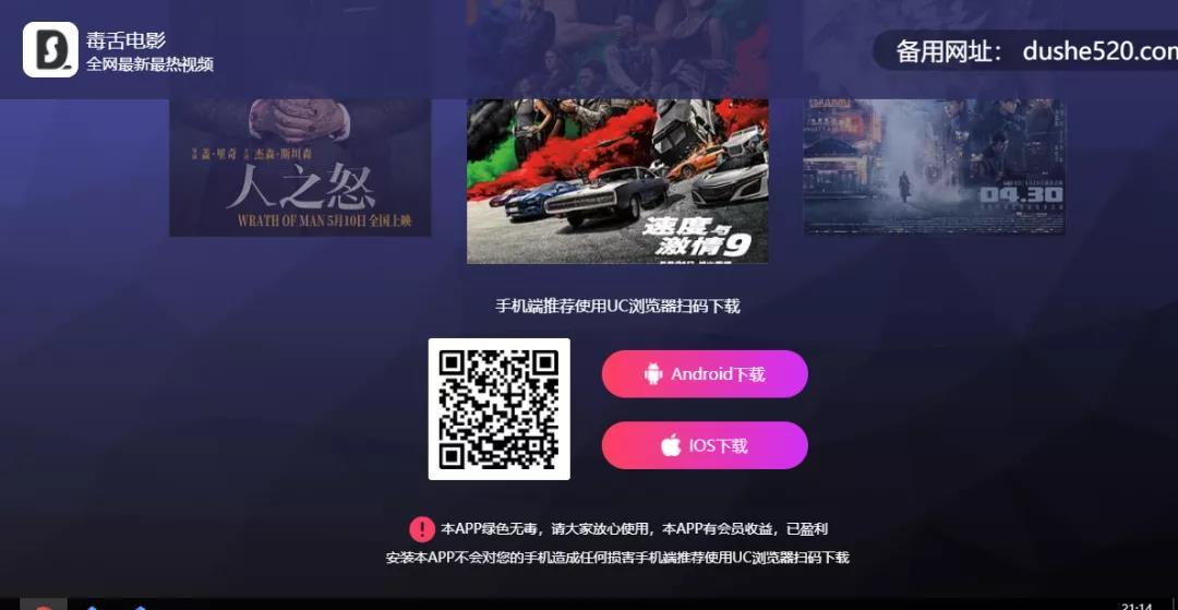 613582f044eaada739048d9f 毒舌电影app,免费观看全网最新最热视频