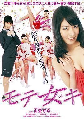 桃花期女孩 电影海报