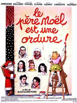 没用的圣诞老人海报