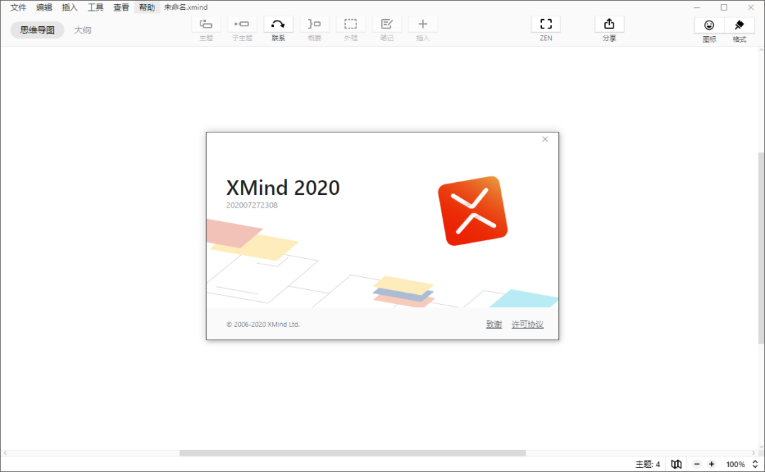 610619865132923bf8d50141 一款非常实用的商业思维导图软件--XMind激活补丁