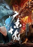 广东十虎铁桥三海报