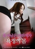 独留的小女人:欲望身体海报