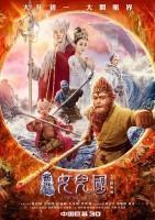 西游记女儿国3D版海报