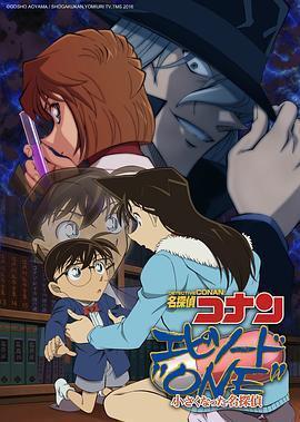 名侦探柯南:章节ONE 变小的名侦探 电影海报