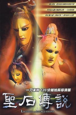 圣石传说 电影海报