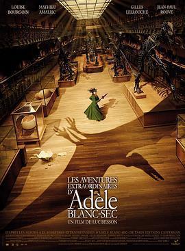 阿黛拉的非凡冒险 电影海报