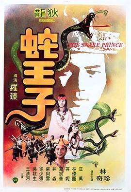 蛇王子海报