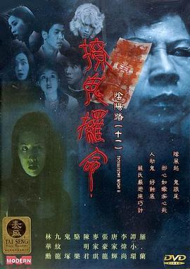 阴阳路11:撩鬼攞命海报