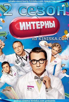 实习医生 第二季海报
