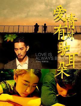 爱情有对驴耳朵海报
