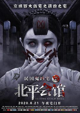 北平会馆海报