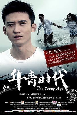 年青时代海报