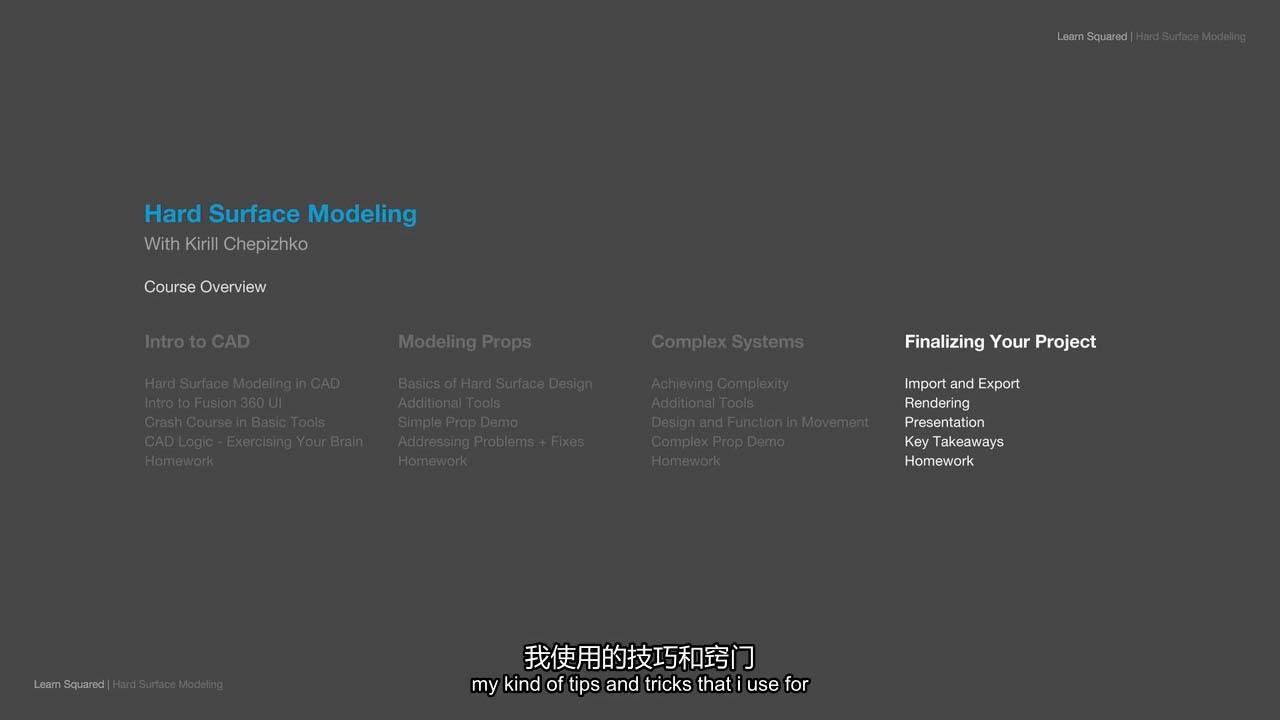 三维硬面建模教程 Fusion360 CAD PS Keyshot