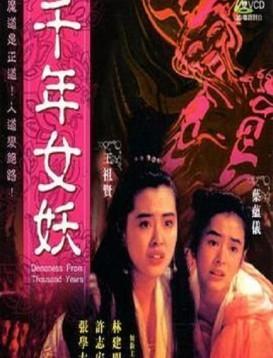 千年女妖海报