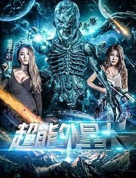 超能外星人海报