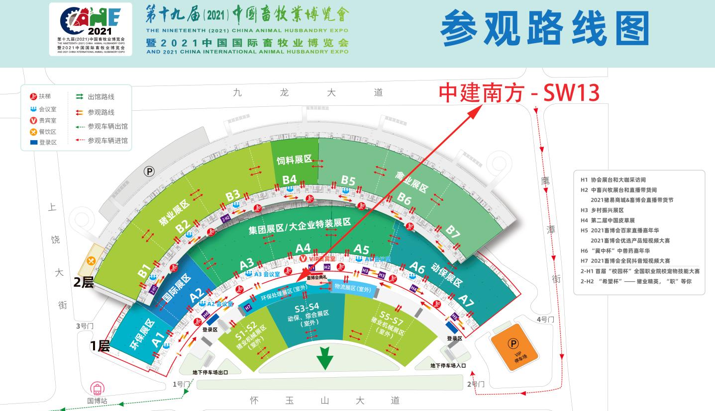 中建南方 誠邀您參加 2021中國畜牧業博覽會