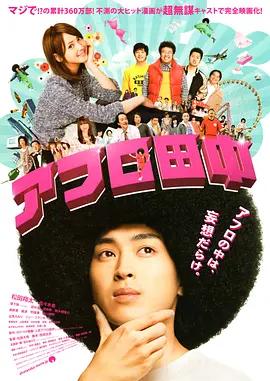 痞子田中 电影海报