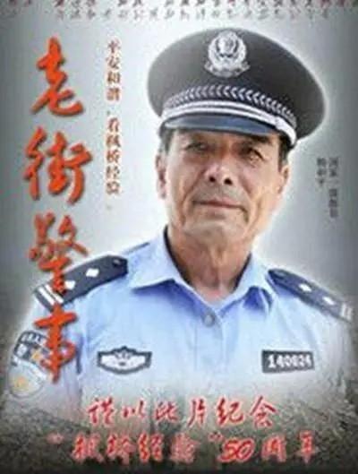老街警事海报