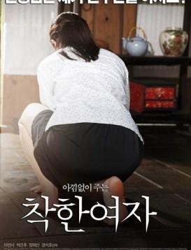 好女孩 韩国电影海报