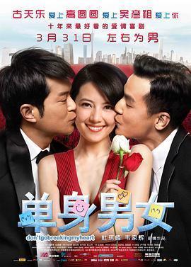 单身男女 电影海报