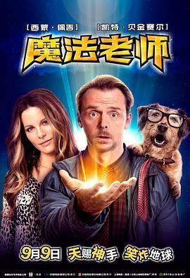 魔法教师 电影海报