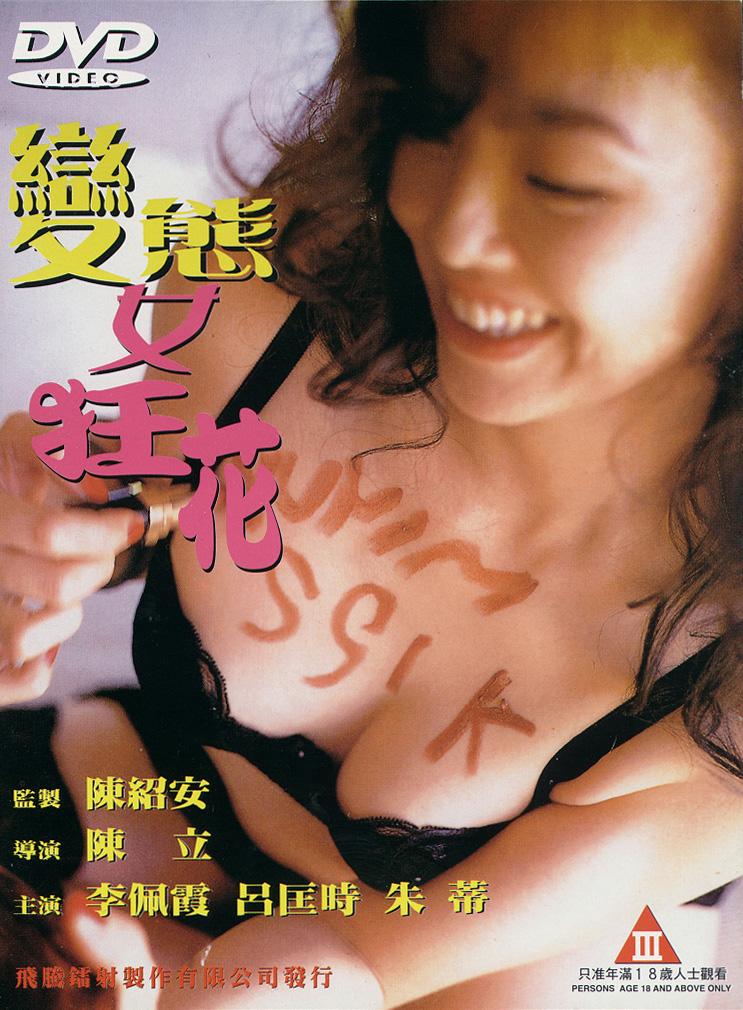 变态女狂花海报